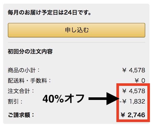 アマゾンオムツ割り引くクーポン適用と定期おトク割15%適用