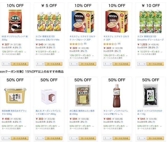 amazonパントリーの5%~50%オフのクーポンの商品検索