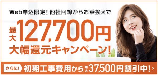 auひかりは代理店のキャッシュバックも13万円
