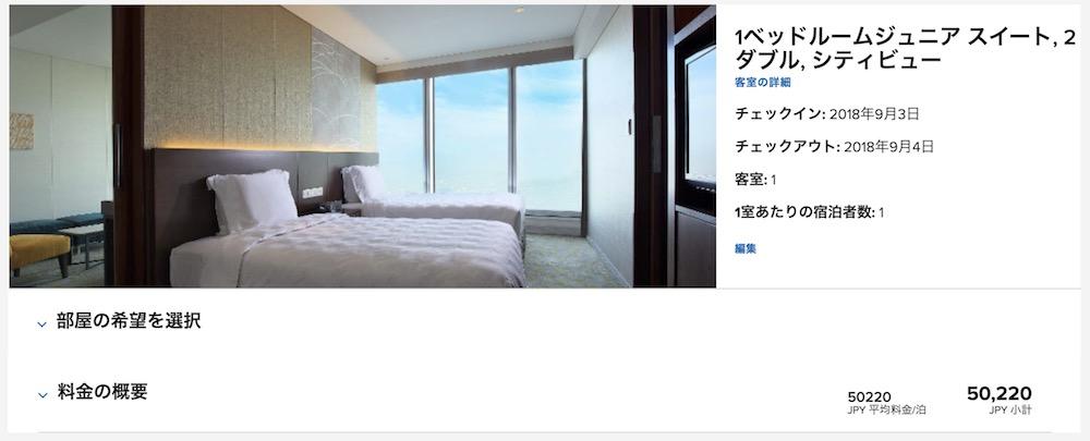マリオット大阪都ホテル ジュニアスイートの間取り