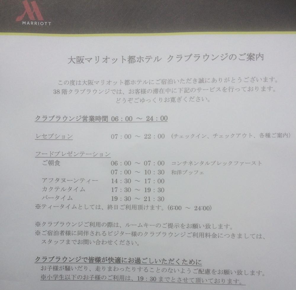 大阪マリオット都ホテルクラブラウンジのご案内表