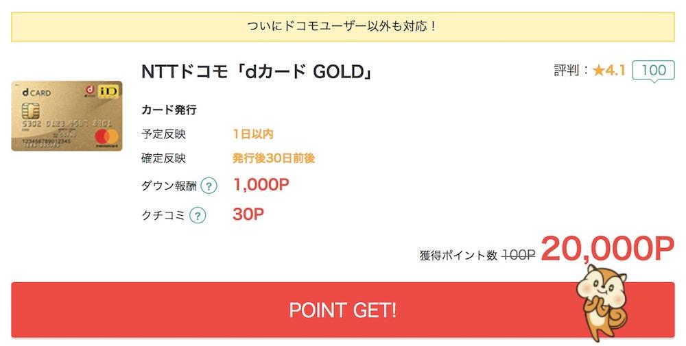 dカードゴールドポイントサイトモッピーは2万円
