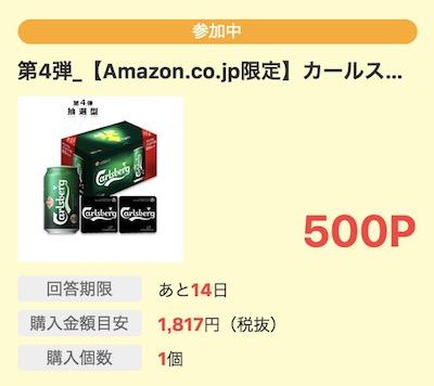 アマゾンのテンタメ商品1