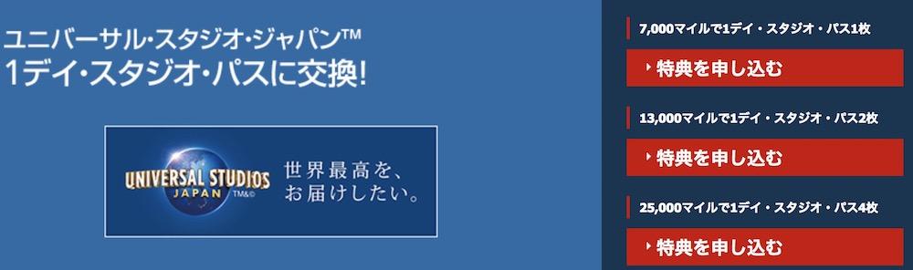 ユニバーサルジャパンのパスポートとJALマイルを交換