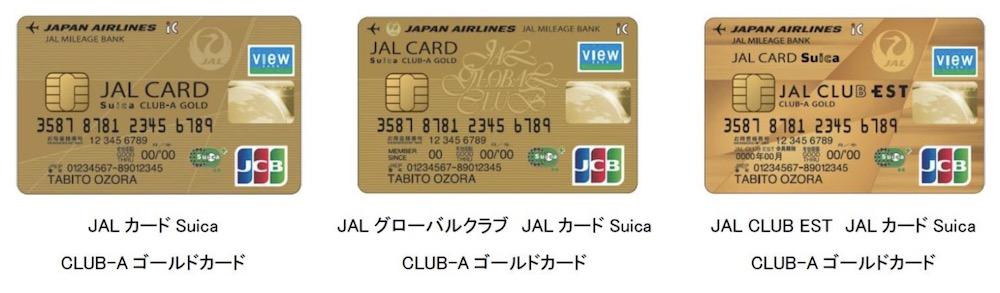 JALグローバルクラブSuica