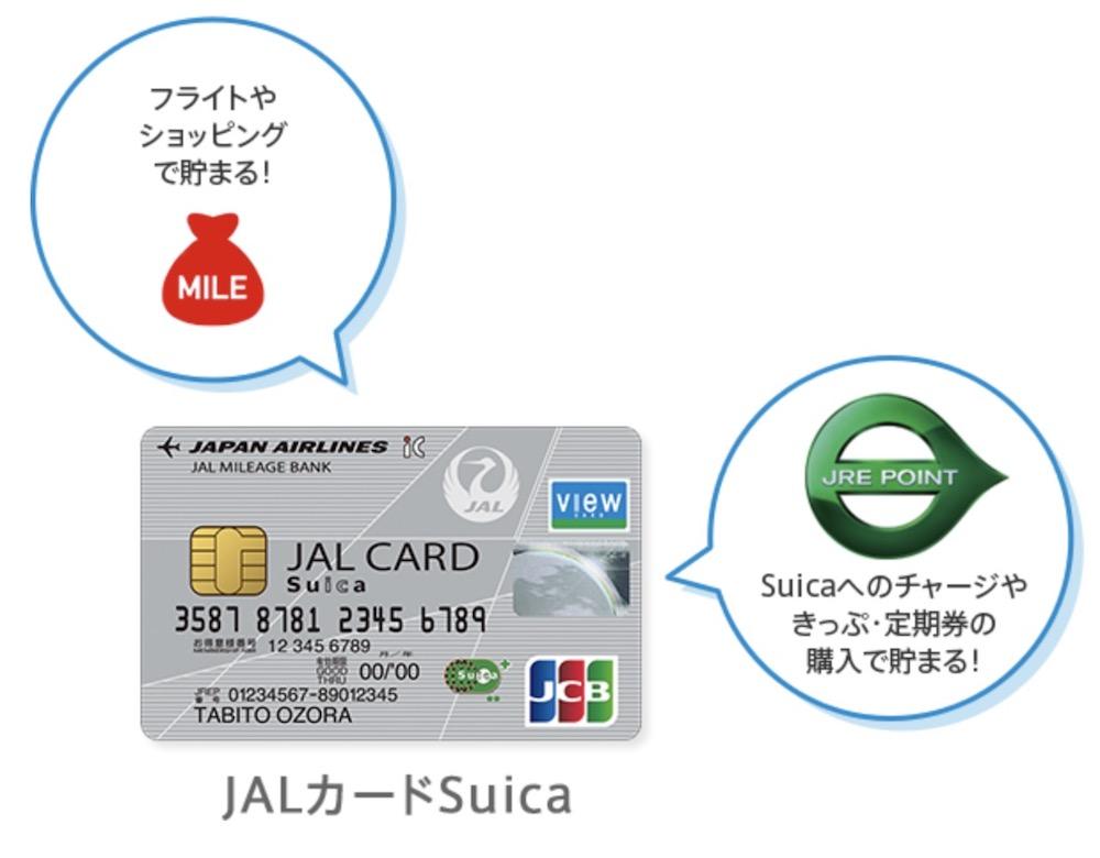 JALカードSuicaはフライトや買い物でマイル、SuicaでJREポイント