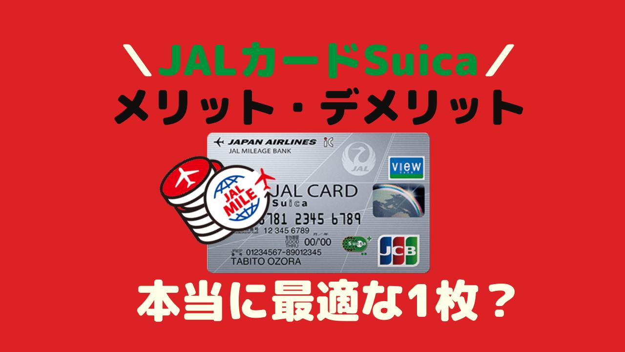 JALカードSuicaの特徴・メリット・デメリット解説