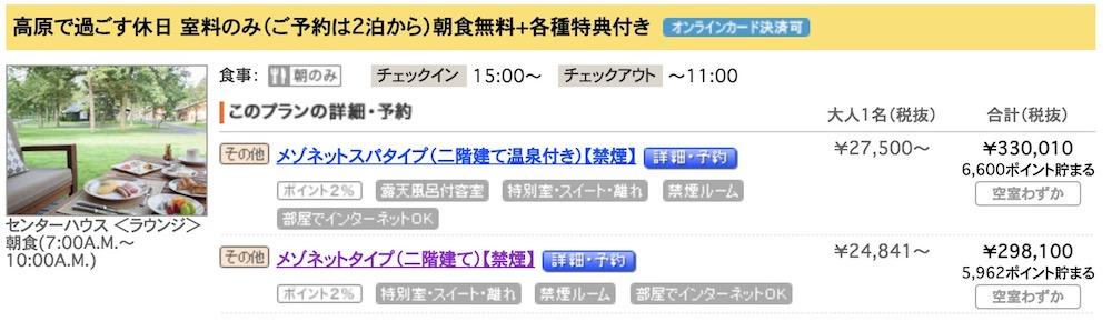 ザ・プリンス ヴィラ軽井沢/70,000プリンスポイント