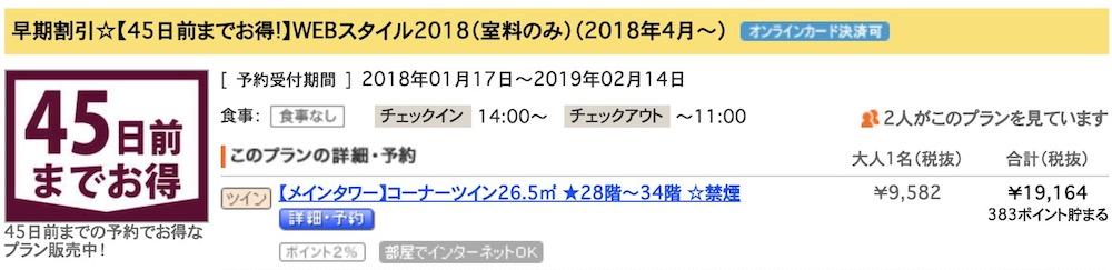 品川プリンスホテル/プリンスポイント5000P