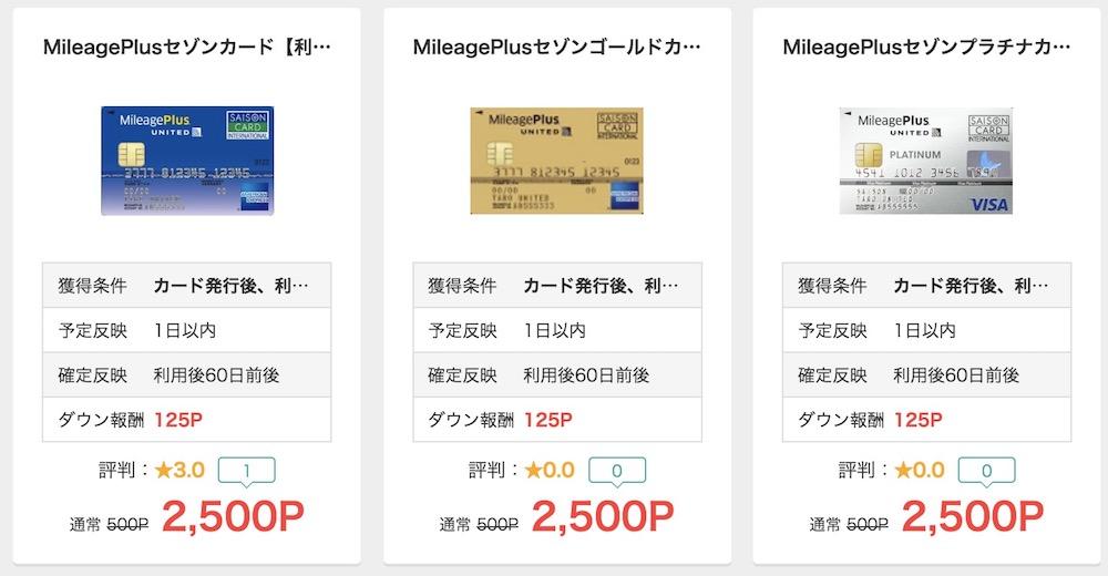 MileagePlus セゾンカードポイントサイト過去最高