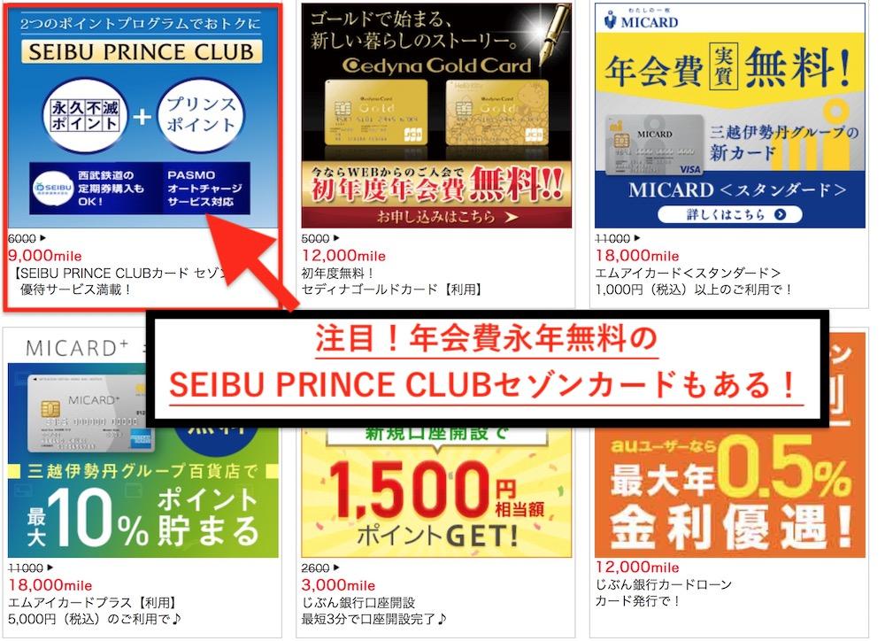 すぐたま 経由のSEIBU PRINCE CLUBカード セゾン