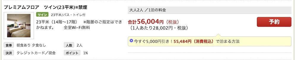 広島プリンスホテル/プリンス8000ポイント