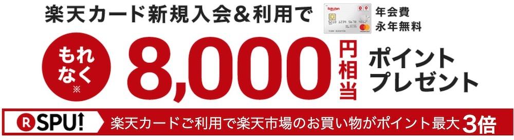 楽天カード新規入会キャンペーンポイントバック特典は2種類