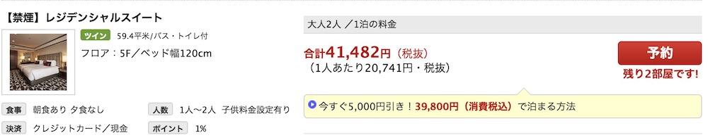 東京プリンスホテル/プリンス10000ポイント
