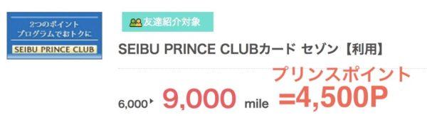 SEIBU PRINCE CLUBカード セゾン/ポイントサイト経由