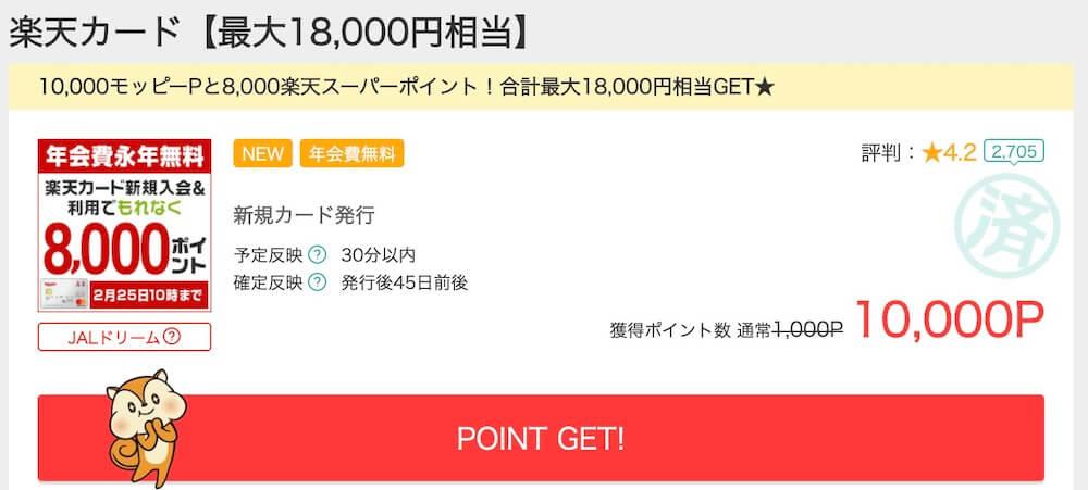 楽天カード発行で18,000P2/20日まで