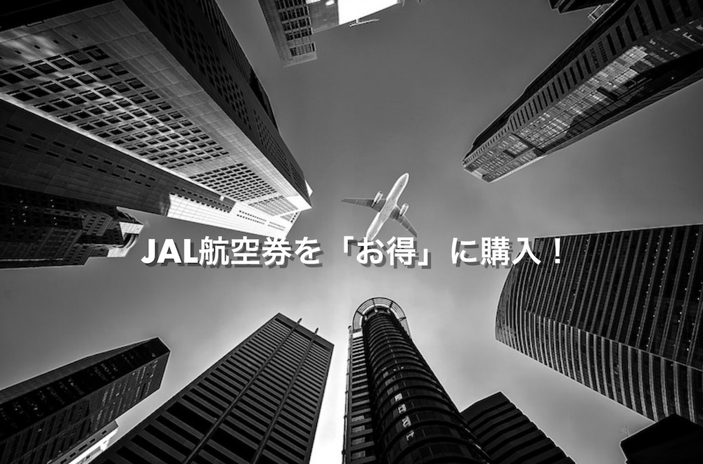 JAL航空券・チケットを安くしたりマイルを貯める方法まとめ