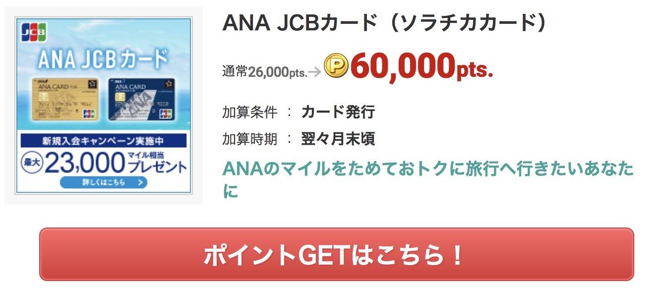 ANAJCBカード(ソラチカカード)はECナビ経由で6,000Pを獲得してマイル交換する