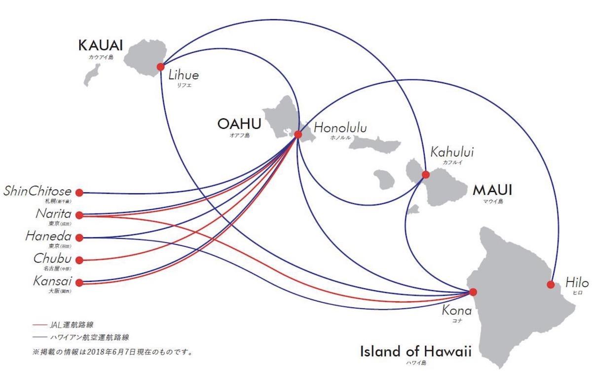 JAL便、ハワイアン航空合わせてハワイ路線16便をJALマイルで予約できる
