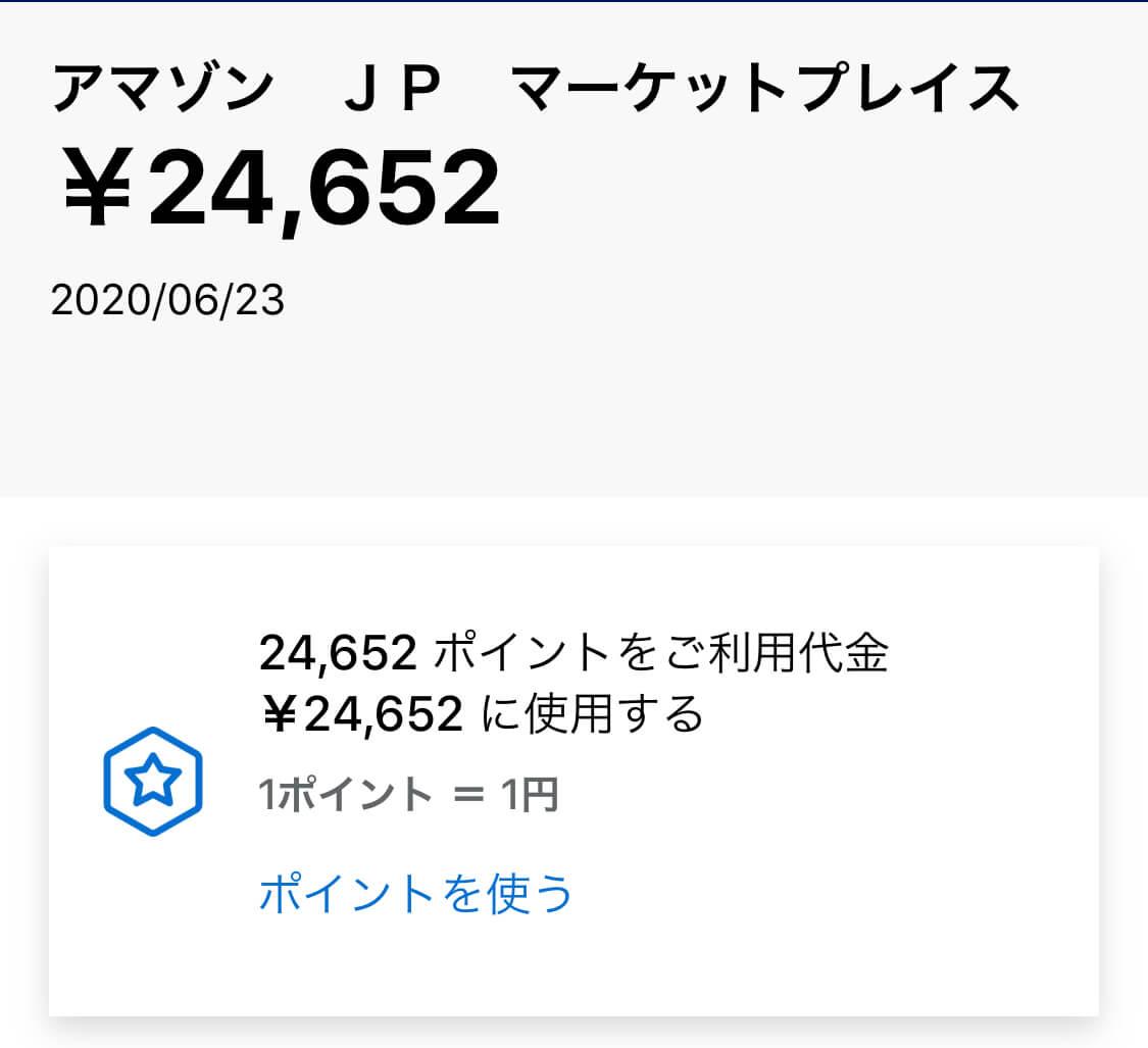 ポイントフリーダム 1P=1円