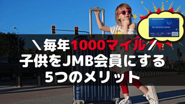 子供をJALマイレージ(JMB会員)にするメリット