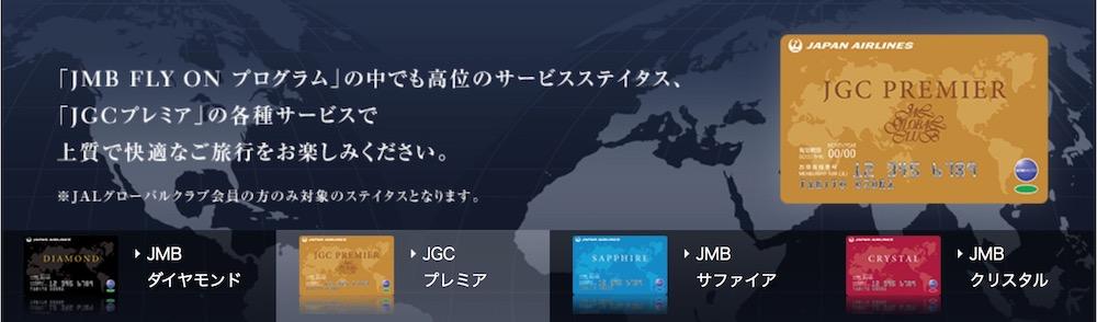 JGCプレミア会員