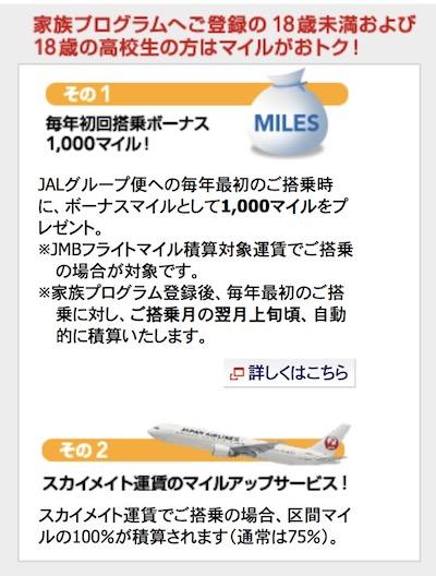 子供(18歳以下)は毎年JALグループ便初回搭乗で1000マイル。スカイメイト運賃も区間マイル100%