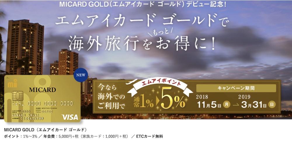 エムアイカードゴールド海外のショッピング利用でポイント5%還元は2019年3月末まで