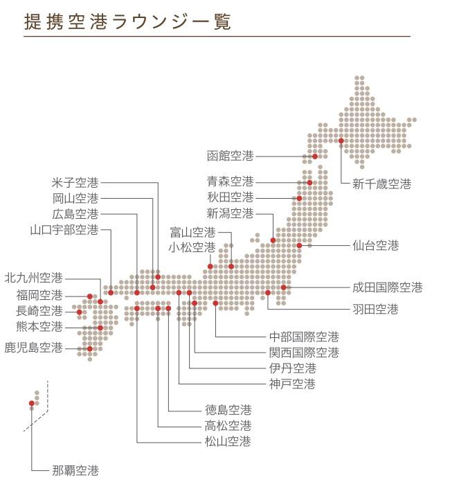 エムアイカードゴールドで利用できる日本の空港ラウンジ一覧
