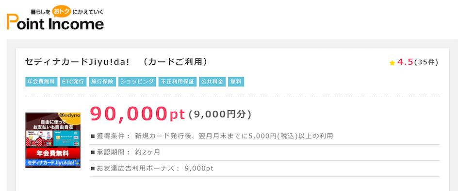 セディナカードJiyu!da!ポイントサイトのポイントインカムで過去最高レベル9000円相当