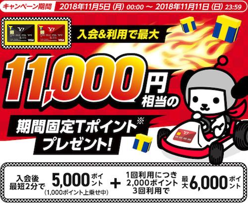 Yahoo!Japanカードの新規入会キャンペーン11000円の期間固定Tポイント