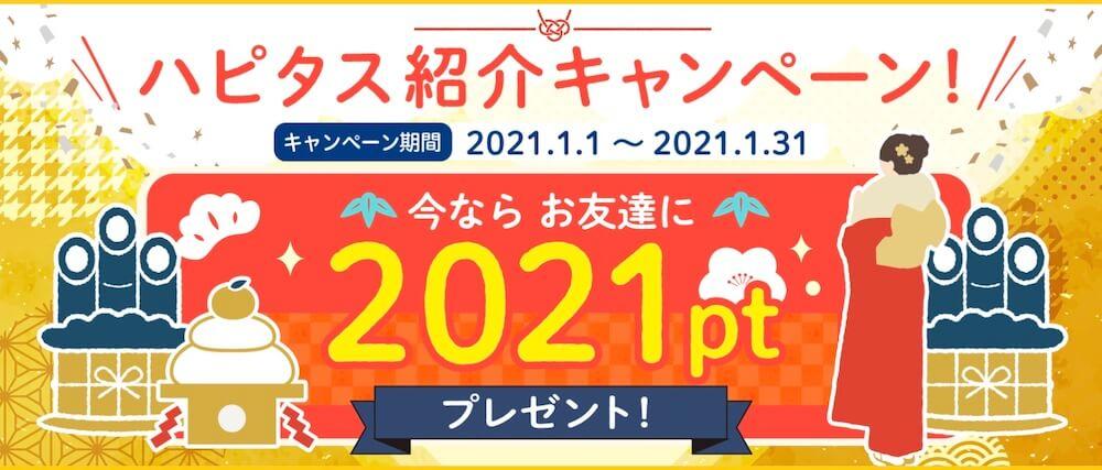ハピタス紹介CP2021