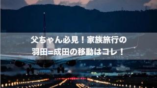 羽田空港から成田空港のお勧めの移動方法