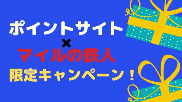 限定登録特典をGET!