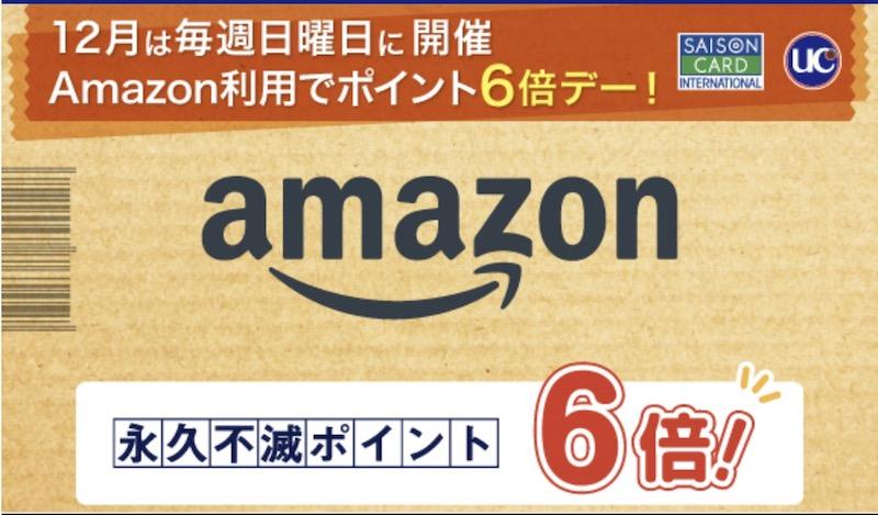 Amazonでセゾンカード会員なら永久不滅ポイント6倍