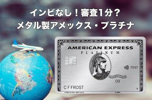 アメックスプラチナメタルカード紹介・インビテーション