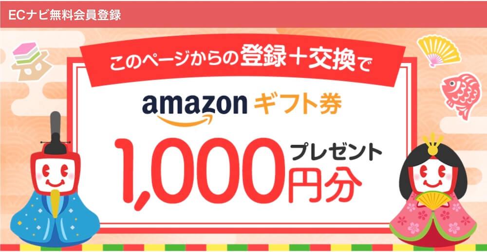 ECナビ登録でamazonギフト券1,000円相当