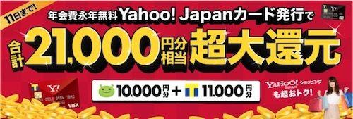 げん玉Yahoo!Japanカードいい買い物の日に過去最高ポイント還元