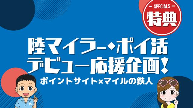 陸マイラー・ポイ活応援キャンペーン!ポイントサイト×マイルの鉄人
