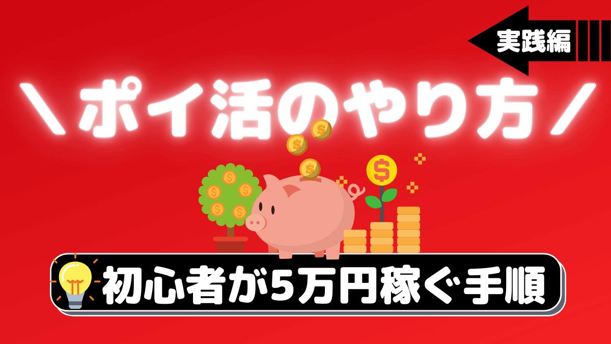 ポイ活のやり方【実践編】初心者が月5万円稼ぐ方法