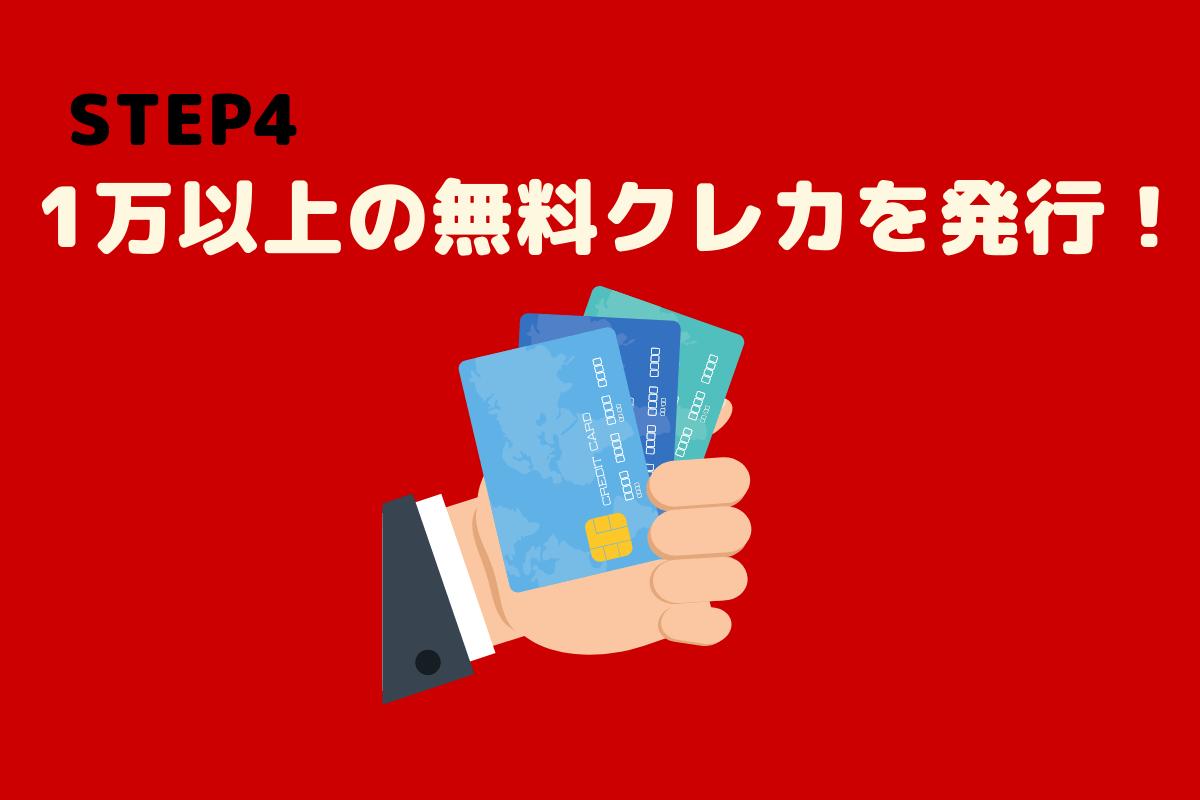 ポイ活実践編ステップ4 クレジットカードを発行する