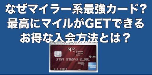 SPGアメックスのメリット・デメリット紹介入会キャンペーン