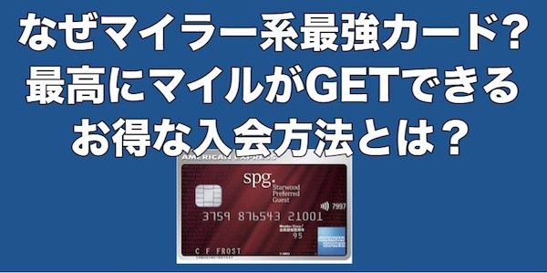SPGアメックスカードの紹介入会キャンペーン