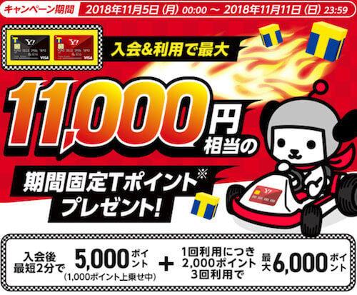 Yahoo!ジャパンカードいい買い物の日の新規入会&利用キャンペーン
