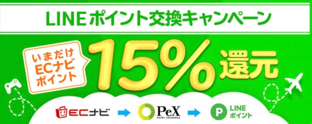ECナビからPeX経由LINEポイント交換キャンペーン15%増量