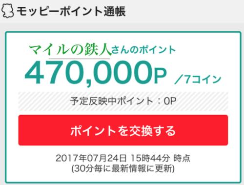 2019年JAL陸マイラーモッピーのポイント通帳