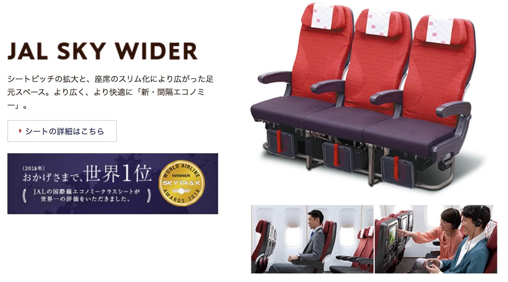 JAL国際線エコノミーは世界一のJALスカイワイダー