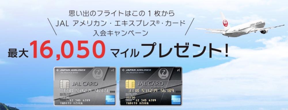 JALカードアメリカンエキスプレス3月の入会キャンペーンのボーナスマイル
