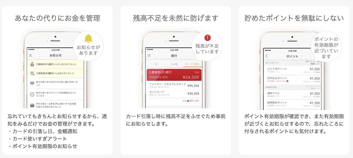 マネーフォワードアプリの基本