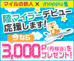 モッピー春の入会キャンペン3,000P